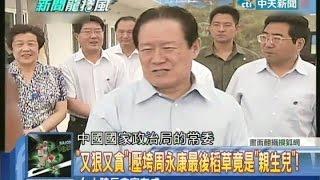 2014.07.31新聞龍捲風part1 「又狠又貪」!壓垮周永康最後稻草竟是「親  生兒」! thumbnail