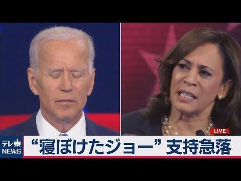 【米国大統領選挙】テレ東動画ニュース「初の女性大統領を目指すハリス上院議員が急伸」