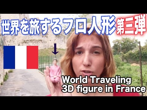 World Traveling 3D Figure in France 世界を旅する人形 フランス篇