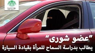 """""""تقرير"""" عضو شورى يطالب بدراسة السماح للمرأة بقيادة السيارة هل انت معى أو ضد؟"""