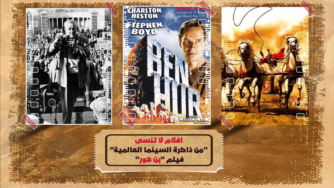 في فيلم -بن هور- السينما الأمريكية تعود إلى الشرق القديم، من أجل صناعة فيلمٍ ملحمي...  - 17:54-2021 / 9 / 15