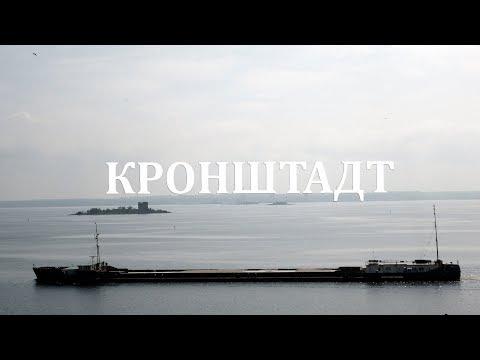 "Кронштадт. Форт ""Император Александр I"""