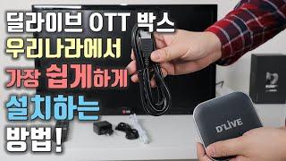 """""""딜라이브 플러스 UHD OTT 셋탑박스 H5…"""
