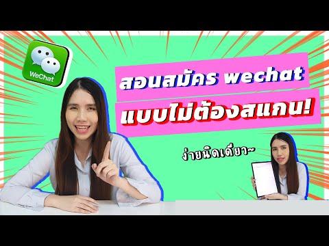 วิธีสมัคร wechat แบบไม่ต้องสแกนคิวอาร์โค้ด How to sign up for WeChat (without scan QR code)