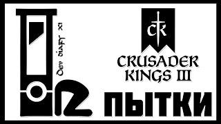 Crusader Kings 3 Dev Diary #11 🛠 Деревья искушения, запугивания и махинаций!