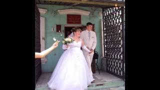 Свадьба Сергей и Юлия 18 июня 2011 год