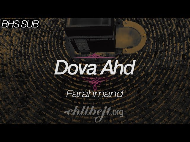 Dova Ahd (Mohsen Farahmand)