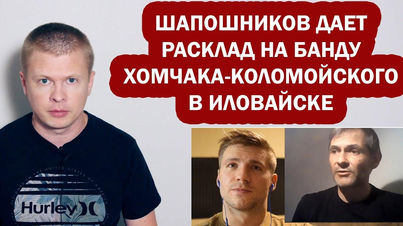 Ответ Шапошникова банде Хомчака-Коломойского. Интервью Зиненко Ананьеву