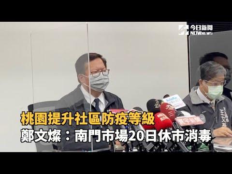 新增2確診者足跡 鄭文燦:南門市場20日休市全面消毒