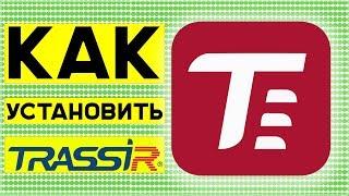 Установка TRASSIR на Windows. Инструкция