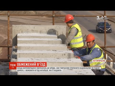 Влада Житомирщини хоче зупинити будівництво дороги, яку будують китайці