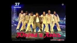 Рок-опера «ЮНОНА И АВОСЬ», Иваново