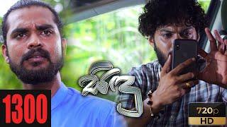 Sidu | Episode 1300 12th August 2021 Thumbnail