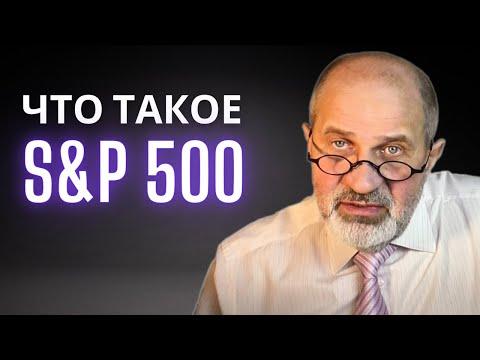 Что такое индекс S&P 500