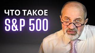 что такое индекс SP500