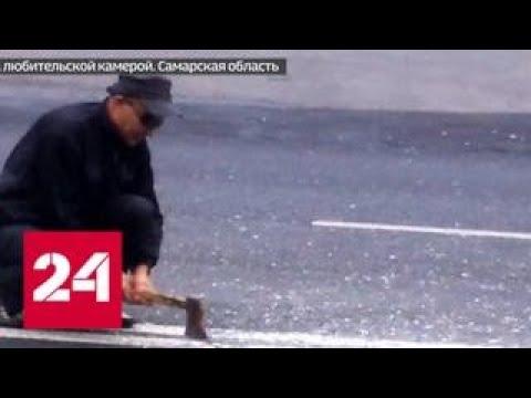 В Тольятти мужчина решил топором подредактировать двойную сплошную - Россия 24