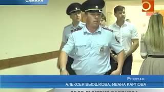 Новости Самары. Дело Дмитрия Сазонова