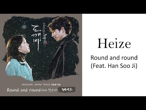 Heize - Round And Round (Feat. Han Soo Ji) [ENG Lyrics]