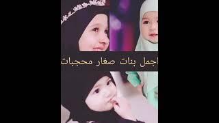 صور اطفال بالحجاب 2021 اجمل 15