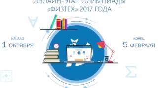 Онлайн-этап олимпиад «Физтех» 2017 года