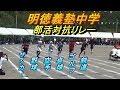 明徳義塾中学 部活対抗リレー! の動画、YouTube動画。