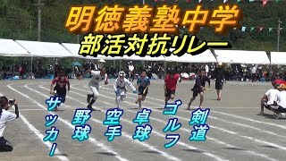 明徳義塾中学 部活対抗リレー! thumbnail