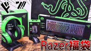 【福袋】Razerのゲーミング福袋で大量のゲーミングデバイスをゲットしました。