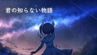 君の知らない物語 / supercell【Kotone(天神子兎音)】