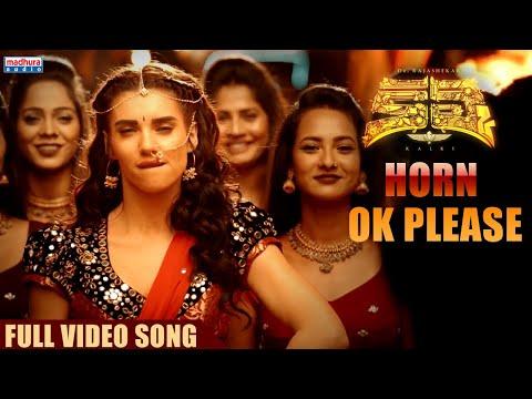 Horn Ok Pleassss Songs Download PK Free Mp3