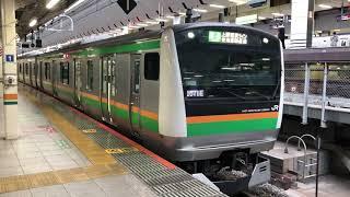 E231系1000番台ヤマU6編成+ヤマU622編成東京発車