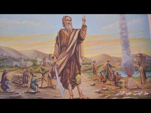 Saint Elias - دقينا بعيدك الجراس يا مار الياس