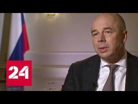 Силуанов: никто не будет запрещать доллар - Россия 24