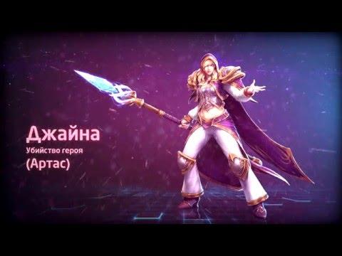 видео: Озвучка heroes of the storm - Джайна (Взаимодействия)