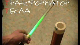 Как сделать трансформатор тесла.( Make Home # 2 )(, 2013-10-19T15:30:46.000Z)