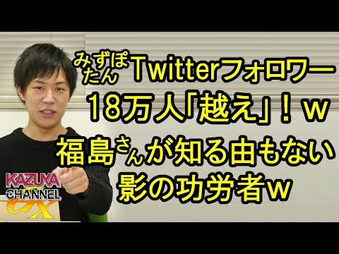 虎ノ門効果?福島みずほさん、Twitterフォロワー18万人「越え」で喜びのツイートw本人が知る由もないこととは?
