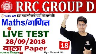 CLASS 18   #RRC GROUP D   MATHS By Mayank Sir   🔴 LIVE TEST   28/09/2019 वाला Paper