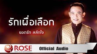 เพลง รักเผื่อเลือก - ยอดรัก สลักใจ (Official Audio)