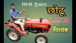 Mini Tractor छोटे किसानो के लिए आयशर का 188 छोटू Full Review