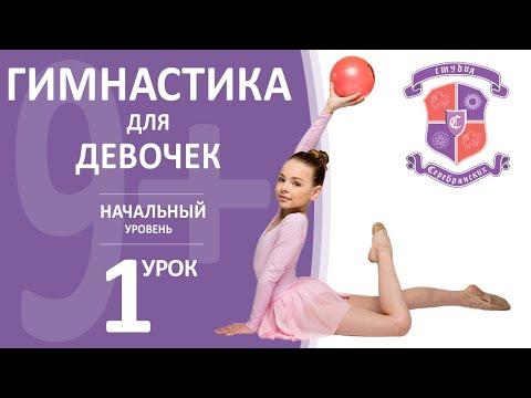 Онлайн тренировка Гимнастика для девочек 9 лет +, начальный уровень, 1 урок