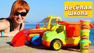 Видео для детей. Веселая школа. Машинки на пляже.