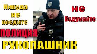Остановил ограничил заблокировал. Все прелести нашей полиции. И закон 2695 не нужен.