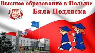 Обучение в Польше. Высшая школа в Бялой Подляске.