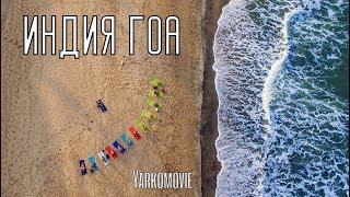 видео Гоа для туристов: путеводитель по курорту