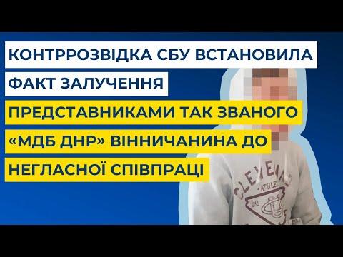 СБУ встановила факт залучення представниками так званого «МДБ ДНР» вінничанина до співпраці