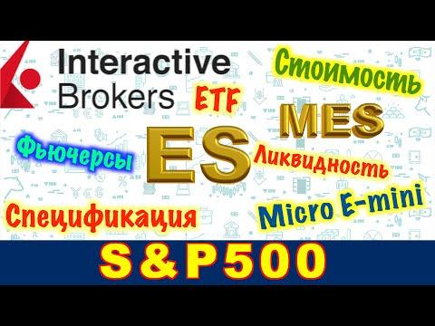 Торговля Индексом S&P500  через INTERACTIVE BROKERS! фьючерсы E-mini ES, MES, ETF SPY!