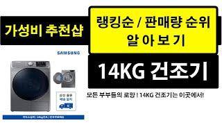 가성비 14KG 건조기 판매량 랭킹 순위 TOP 10
