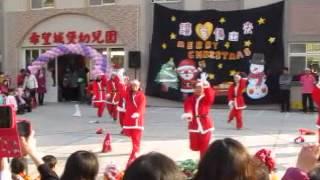希望城堡幼兒園103年聖誕嘉年華  讓愛傳出去  歡樂聖誕帶動唱  聖誕老公公之舞