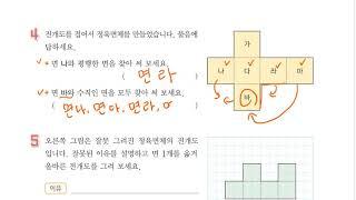5학년 2학기 수학_5단원_직육면체_얼마나 알고있나요(…