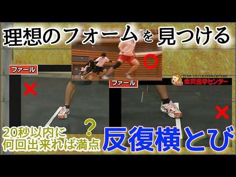 大阪体育大学 反復横とび - YouT...