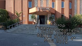 ОБЗОР ОТЕЛЯ CLUB TURTAS BEACH HOTEL 4* НА 2019